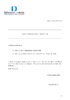 DDD_AVIS_20171215_17-14.pdf - application/pdf