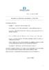 DDD_DEC_20181221_2018-321.pdf - application/pdf