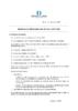 DDD_DEC_20181221_2018-236 - application/pdf