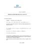ddd_dec_20190307_2019-071 - application/pdf