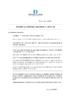 DDD_DEC_20190709_2019-169.pdf - application/pdf
