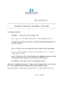 DDD_DEC_20191014_2019-260.pdf - application/pdf